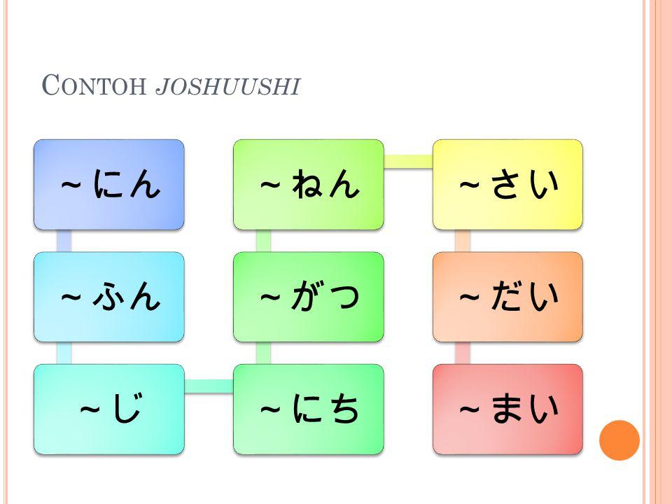 C ONTOH JOSHUUSHI ~にん~ふん~じ~にち~がつ~ねん~さい~だい~まい