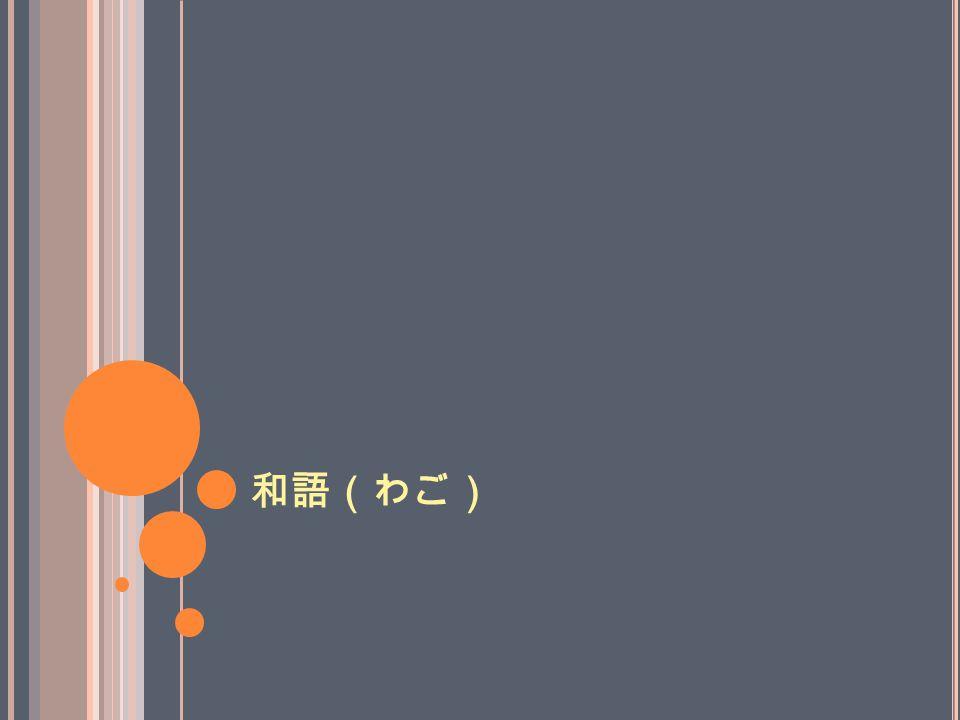D EFINISI WAGO Kata-kata yang berasal bahasa Jepang asli, yang dilafalkan secara bunyi Jepang atau 訓読み(くんよ み), dan biasanya ditulis dengan gabungan huruf Kanji dan huruf Hiragana.