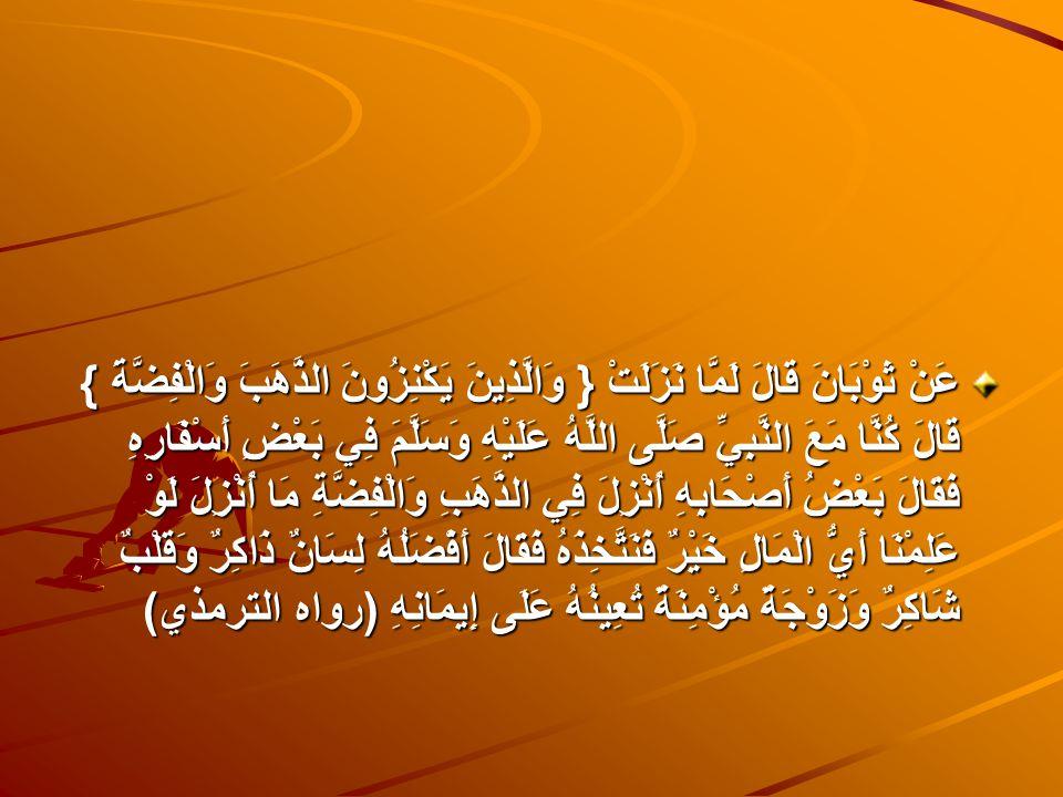 عَنْ أَبِي أُمَامَةَ عَنْ النَّبِيِّ صَلَّى اللَّهُ عَلَيْهِ وَسَلَّمَ أَنَّهُ كَانَ يَقُولُ مَا اسْتَفَادَ الْمُؤْمِنُ بَعْدَ تَقْوَى اللَّهِ خَيْرًا