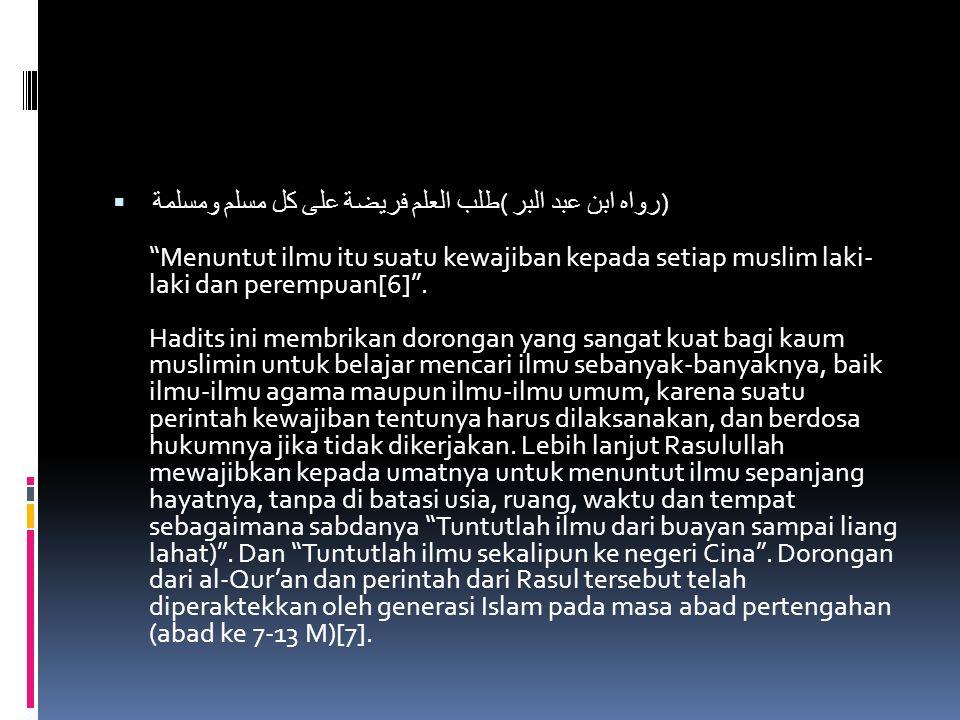 """ طلب العلم فريضة على كل مسلم ومسلمة ( رواه ابن عبد البر ) """"Menuntut ilmu itu suatu kewajiban kepada setiap muslim laki- laki dan perempuan[6]"""". Hadit"""