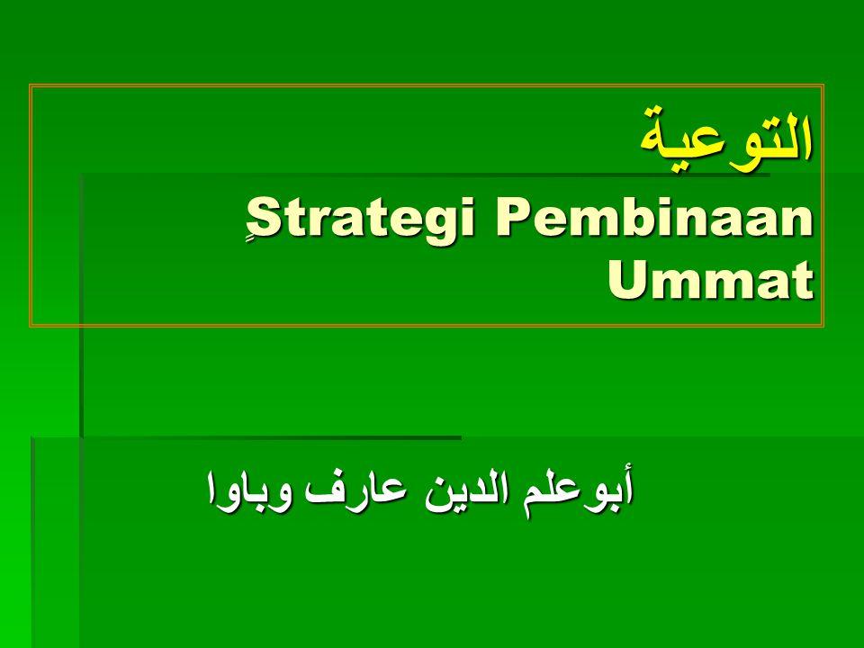 التوعية ٍ Strategi Pembinaan Ummat أبوعلم الدين عارف وباوا