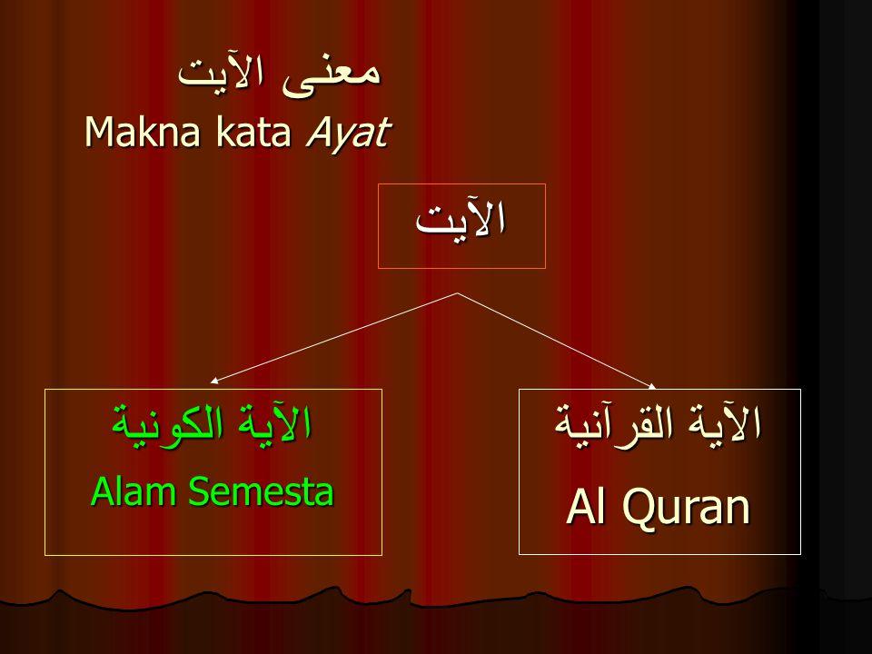 معنى الآيت Makna kata Ayat معنى الآيت Makna kata Ayat الآيت الآية القرآنية Al Quran الآية الكونية Alam Semesta