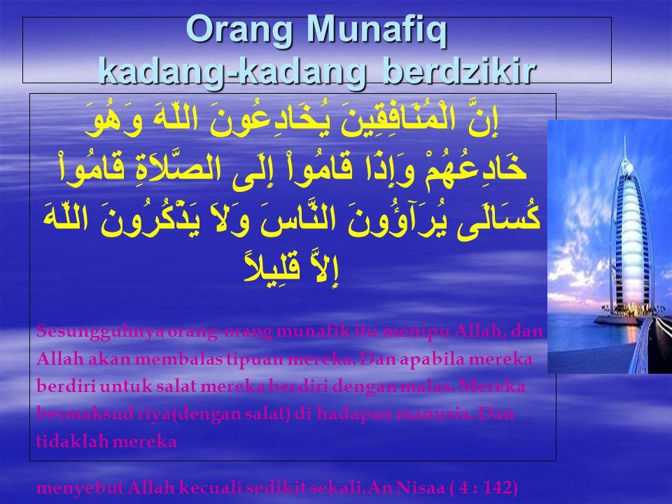 Orang Munafiq kadang-kadang berdzikir إِنَّ الْمُنَافِقِينَ يُخَادِعُونَ اللّهَ وَهُوَ خَادِعُهُمْ وَإِذَا قَامُواْ إِلَى الصَّلاَةِ قَامُواْ كُسَالَى