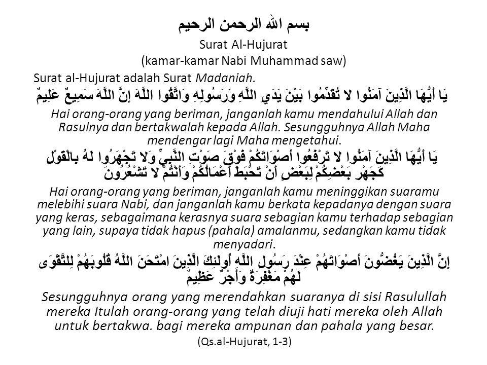 بسم الله الرحمن الرحيم Surat Al-Hujurat (kamar-kamar Nabi Muhammad saw) Surat al-Hujurat adalah Surat Madaniah. يَا أَيُّهَا الَّذِينَ آمَنُوا لا تُقَ