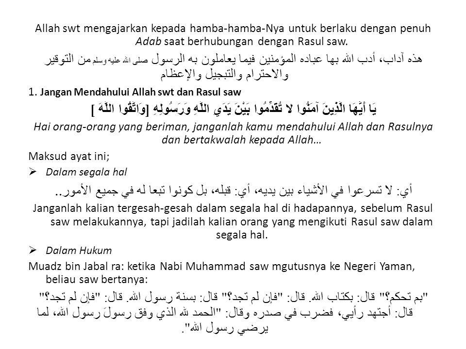 Allah swt mengajarkan kepada hamba-hamba-Nya untuk berlaku dengan penuh Adab saat berhubungan dengan Rasul saw. هذه آداب، أدب الله بها عباده المؤمنين