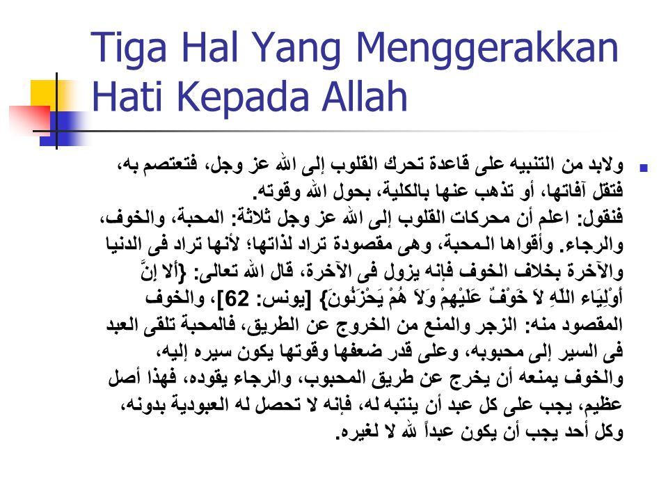Tiga Hal Yang Menggerakkan Hati Kepada Allah ولابد من التنبيه على قاعدة تحرك القلوب إلى الله عز وجل، فتعتصم به، فتقل آفاتها، أو تذهب عنها بالكلية، بحو
