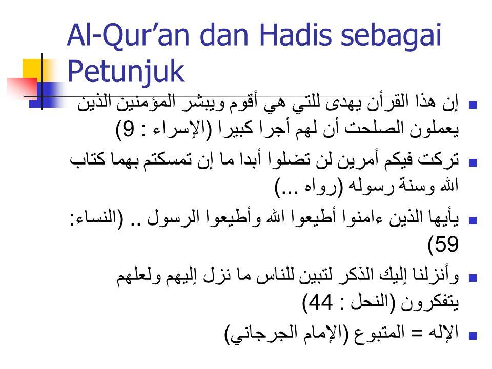 Al-Qur'an dan Hadis sebagai Petunjuk إن هذا القرأن يهدى للتي هي أقوم ويبشر المؤمنين الذين يعملون الصلحت أن لهم أجرا كبيرا ( الإسراء : 9) تركت فيكم أمر