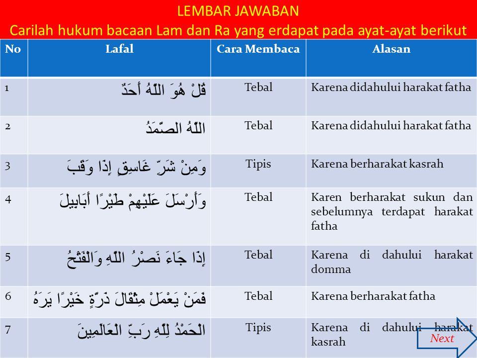 LEMBAR JAWABAN Carilah hukum bacaan Lam dan Ra yang erdapat pada ayat-ayat berikut NoLafalCara MembacaAlasan 1 قُلْ هُوَ اللَّهُ أَحَدٌ TebalKarena di
