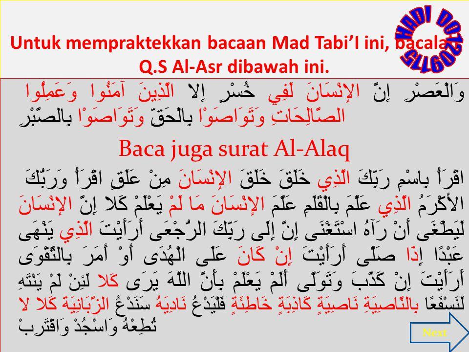 Untuk mempraktekkan bacaan Mad Tabi'I ini, bacalah Q.S Al-Asr dibawah ini. وَالْعَصْرِ إِنَّ الإنْسَانَ لَفِي خُسْرٍ إِلا الَّذِينَ آمَنُوا وَعَمِلُوا
