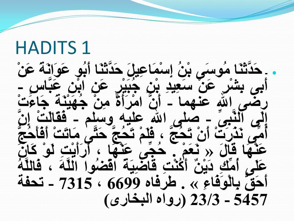 HADITS 1 - حَدَّثَنَا مُوسَى بْنُ إِسْمَاعِيلَ حَدَّثَنَا أَبُو عَوَانَةَ عَنْ أَبِى بِشْرٍ عَنْ سَعِيدِ بْنِ جُبَيْرٍ عَنِ ابْنِ عَبَّاسٍ - رضى الله