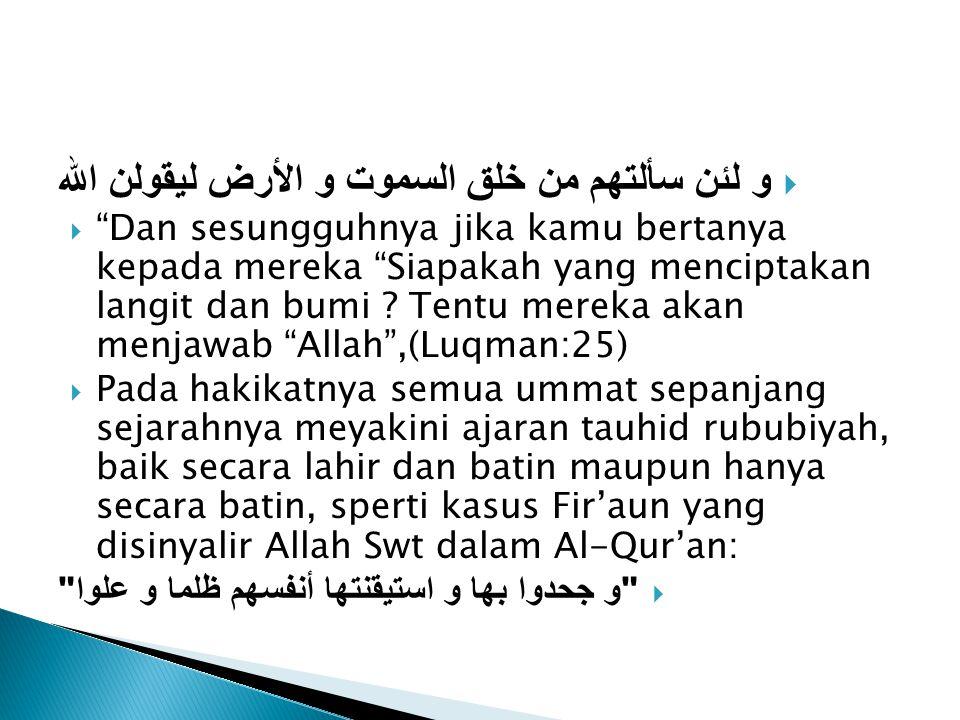 " و لئن سألتهم من خلق السموت و الأرض ليقولن الله  ""Dan sesungguhnya jika kamu bertanya kepada mereka ""Siapakah yang menciptakan langit dan bumi ? Ten"