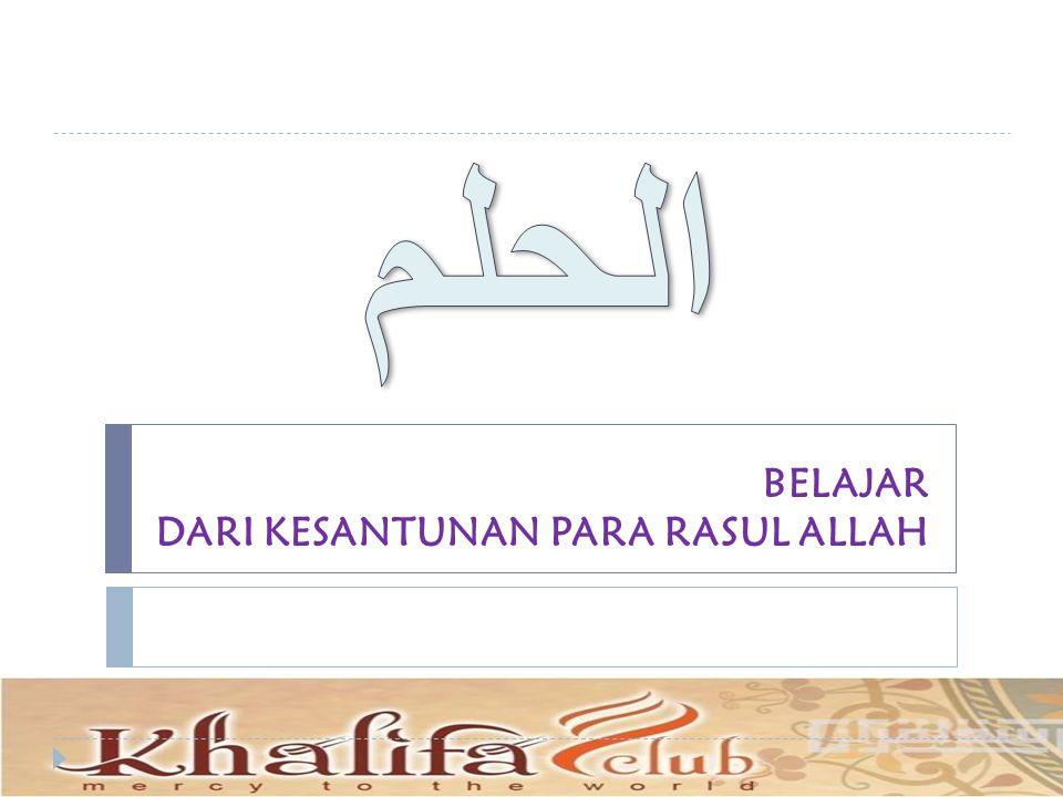 Definisi Santun (Al-Hilm)  Al-Hilm ( الحلم ) adalah matangnya fikiran dan tenangnya kepribadian sehingga tetap santun menghadapi amarah atau sesuatu yang tidak diinginkan.