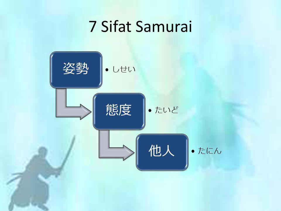姿勢 しせい 態度 たいど 他人 たにん 7 Sifat Samurai