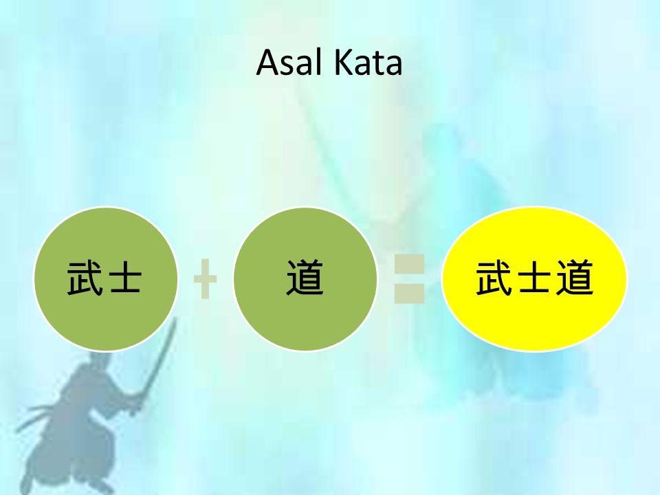 Asal Kata 武士道武士道