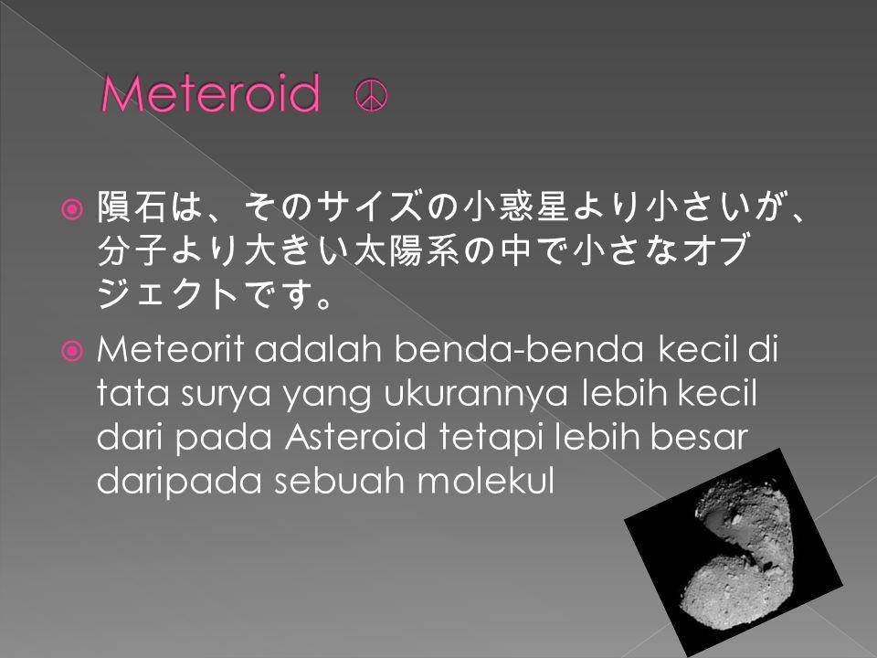  かつてマイナーな惑星や小惑星と呼ばれる小惑星は、惑星 よりも小さいが、一般的に内太陽系(惑星海王星の軌道よ りも深い)で見つかった隕石、より大きいオブジェクトで す。視覚的な目撃情報とは異なる小惑星彗星。小惑星がい ない間、彗星はカンマ( テール )を示しています。  Asteroid, pernah disebut sebagai planet minor atau planetoid, adalah benda berukuran lebih kecil daripada planet, tetapi lebih besar daripada meteoroid, umumnya terdapat di bagian dalam Tata Surya (lebih dalam dari orbit planet Neptunus).