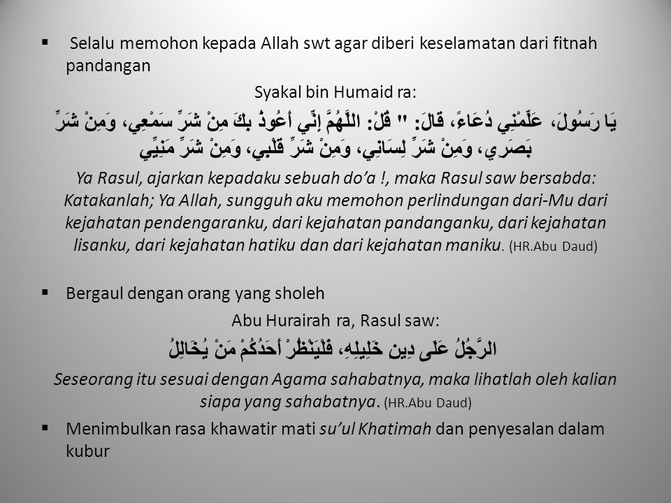  Selalu memohon kepada Allah swt agar diberi keselamatan dari fitnah pandangan Syakal bin Humaid ra: يَا رَسُولَ، عَلِّمْنِي دُعَاءً، قَالَ: