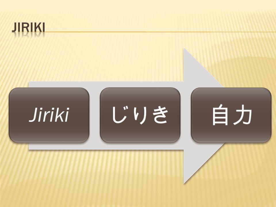 Jiriki じりき 自力