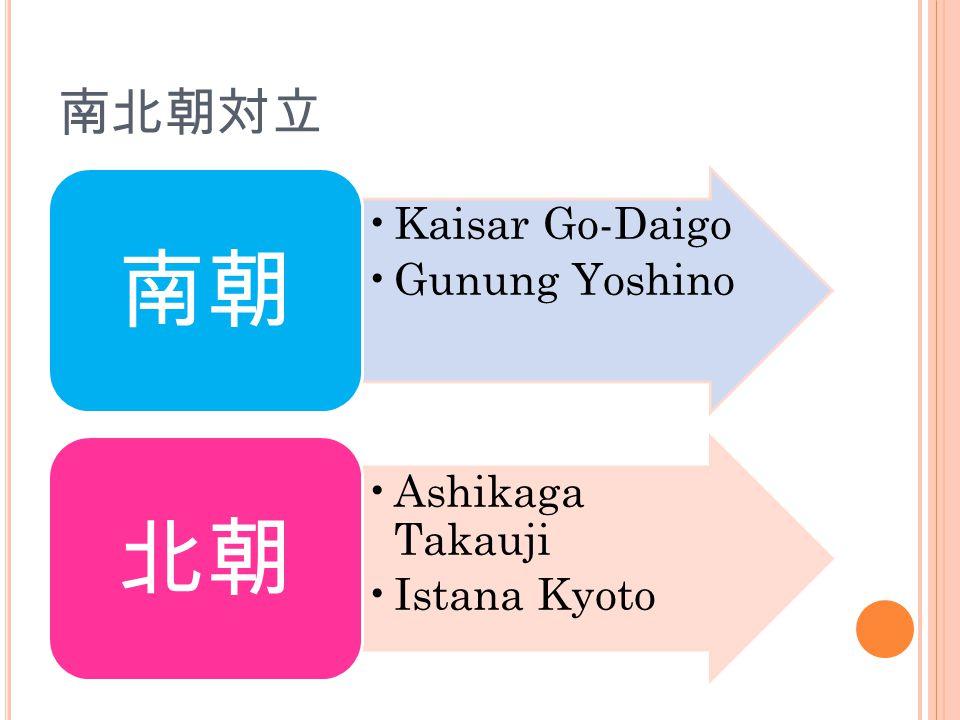 南北朝対立 Kaisar Go-Daigo Gunung Yoshino 南朝 Ashikaga Takauji Istana Kyoto 北朝