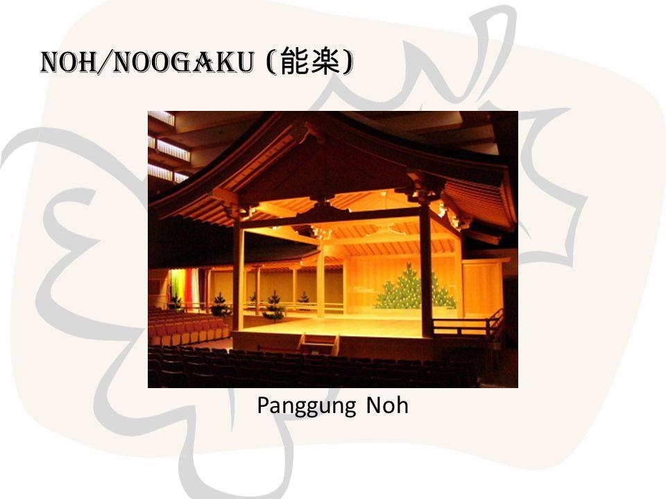 Noh/Noogaku ( 能楽 ) Panggung Noh