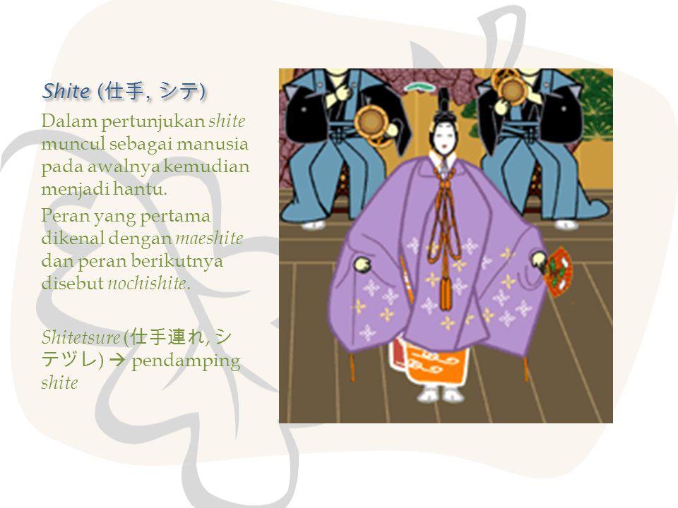 Shite ( 仕手, シテ ) Dalam pertunjukan shite muncul sebagai manusia pada awalnya kemudian menjadi hantu. Peran yang pertama dikenal dengan maeshite dan pe