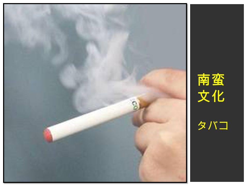 南蛮 文化 タバコ