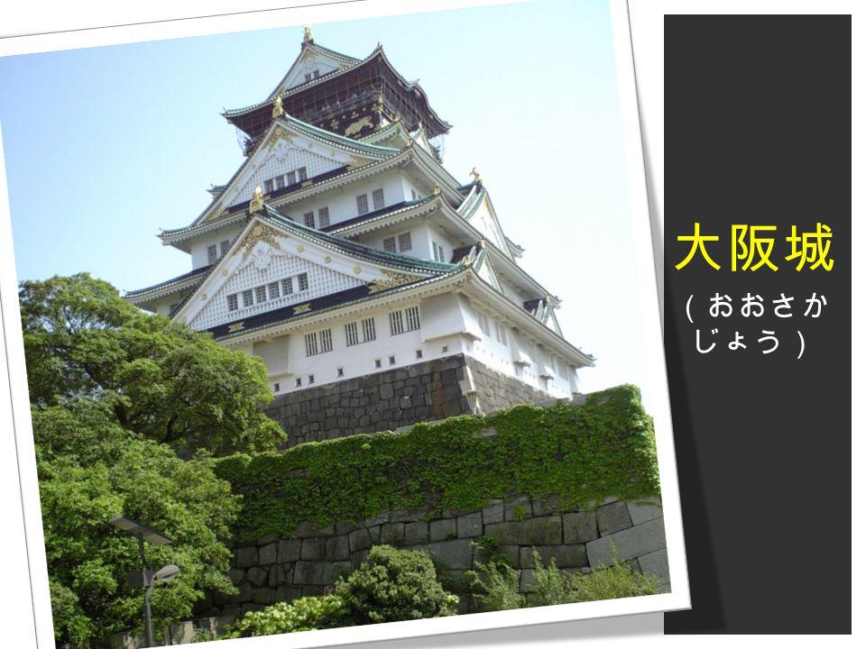 大阪城 (おおさか じょう)