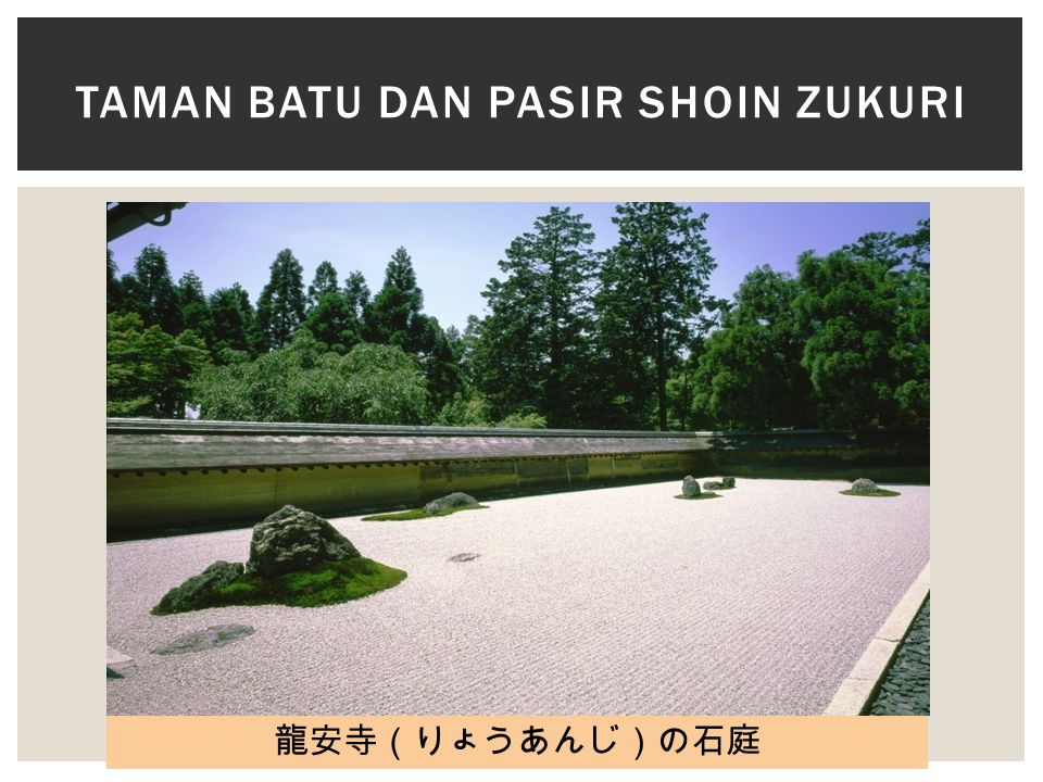 TAMAN BATU DAN PASIR SHOIN ZUKURI 龍安寺(りょうあんじ)の石庭