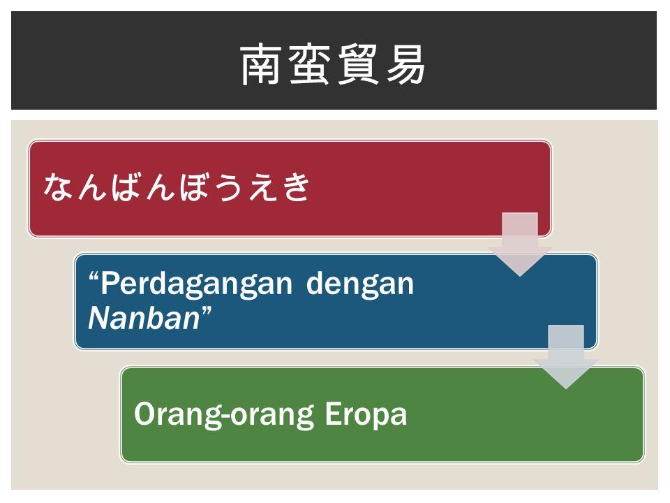 なんばんぼうえき Perdagangan dengan Nanban Orang-orang Eropa 南蛮貿易