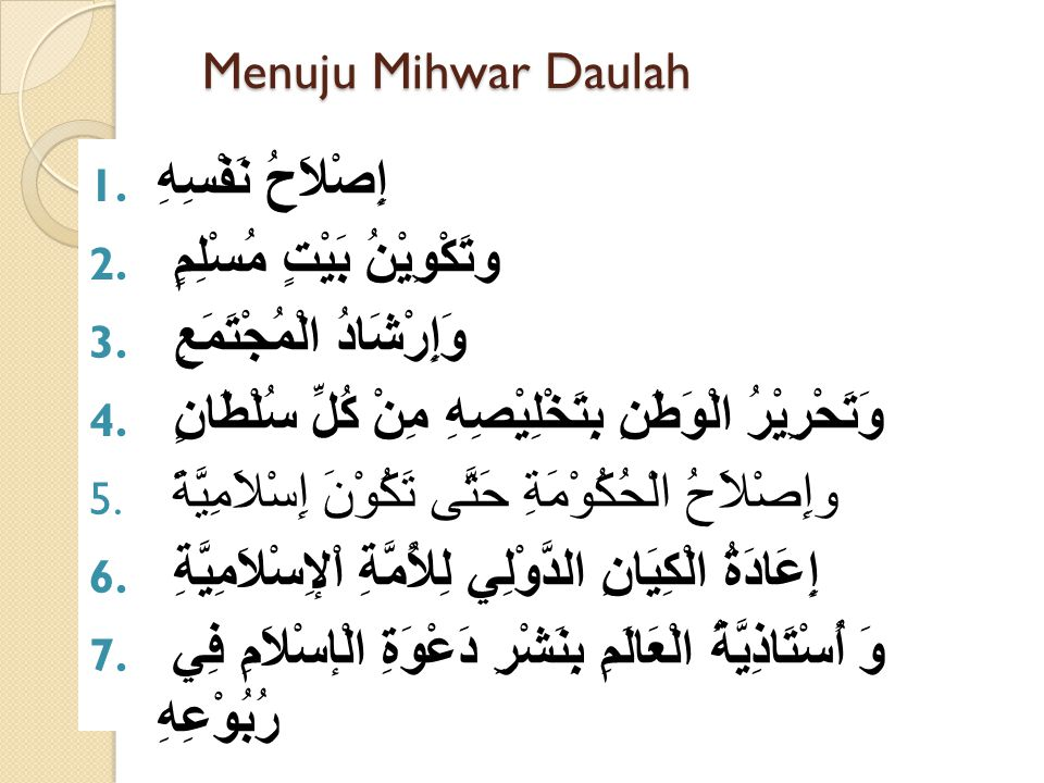 Menuju Mihwar Daulah 1. إِصْلاَحُ نَفْسِهِ 2. وتَكْوِيْنُ بَيْتٍ مُسْلِمٍ 3.