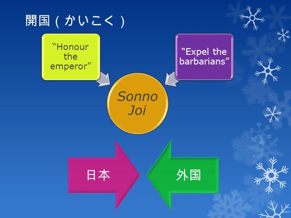 """開国(かいこく) Sonno Joi """"Honour the emperor"""" """"Expel the barbarians"""" 日本外国"""