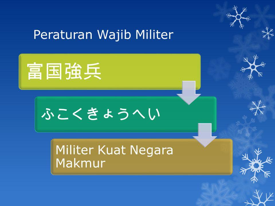 Peraturan Wajib Militer 富国強兵 ふこくきょうへい Militer Kuat Negara Makmur
