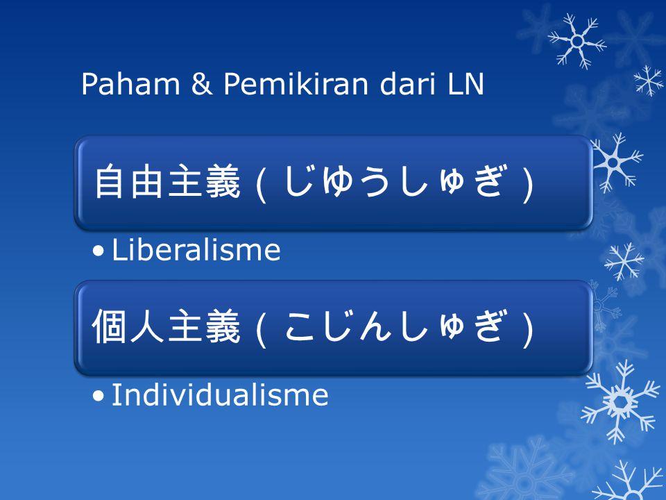 Paham & Pemikiran dari LN 自由主義(じゆうしゅぎ) Liberalisme 個人主義(こじんしゅぎ) Individualisme