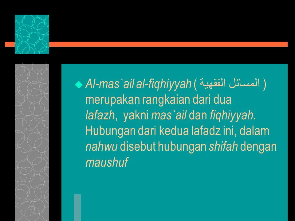  Al-mas`ail al-fiqhiyyah ( المسائل الفقهية ) merupakan rangkaian dari dua lafazh, yakni mas`ail dan fiqhiyyah.