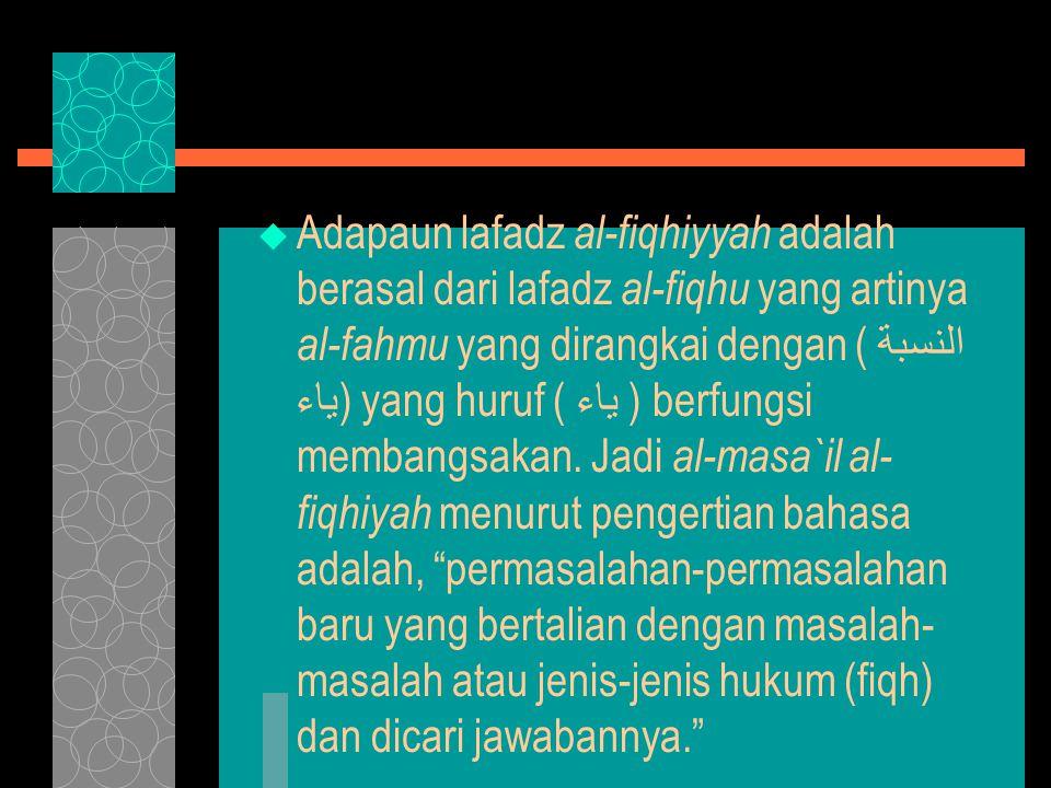  Adapaun lafadz al-fiqhiyyah adalah berasal dari lafadz al-fiqhu yang artinya al-fahmu yang dirangkai dengan ( النسبة ياء ) yang huruf ( ياء ) berfungsi membangsakan.
