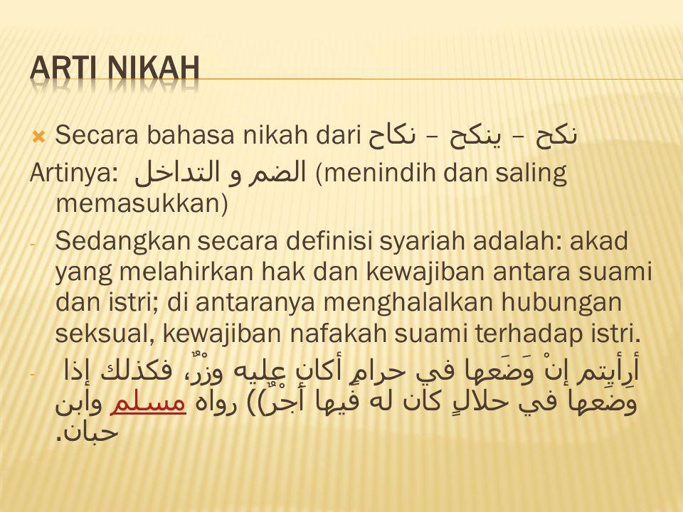  Secara bahasa nikah dari نكح – ينكح – نكاح Artinya: الضم و التداخل (menindih dan saling memasukkan) - Sedangkan secara definisi syariah adalah: akad