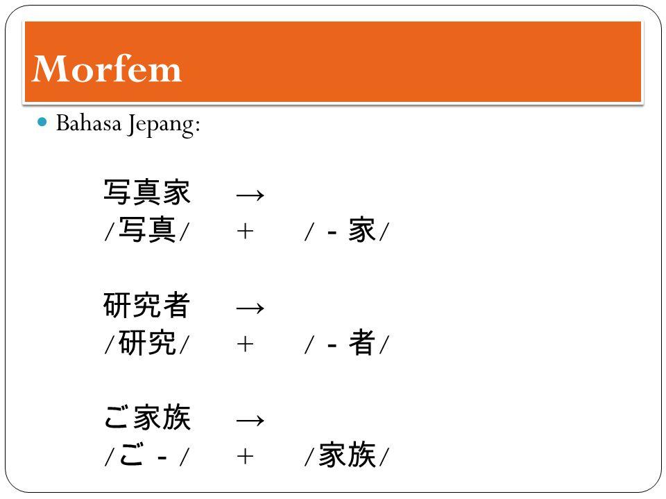 Morfem Bahasa Jepang: 写真家 → / 写真 /+/ -家 / 研究者 → / 研究 /+/ -者 / ご家族 → / ご- / +/ 家族 /
