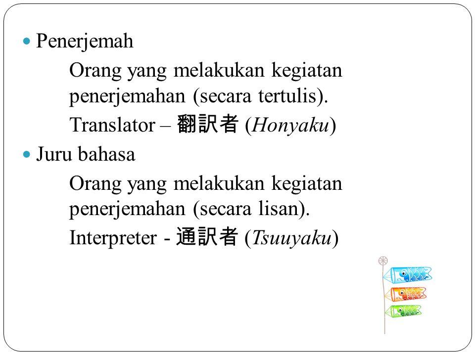 Penerjemah Orang yang melakukan kegiatan penerjemahan (secara tertulis). Translator – 翻訳者 (Honyaku) Juru bahasa Orang yang melakukan kegiatan penerjem
