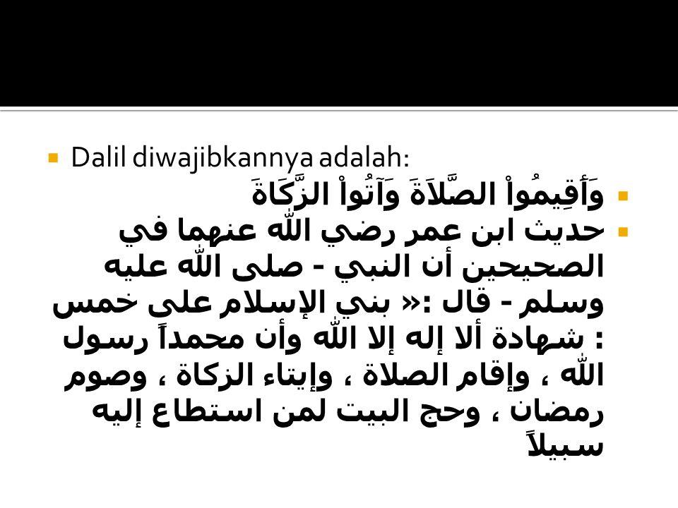 Dalil diwajibkannya adalah:  وَأَقِيمُواْ الصَّلاَةَ وَآتُواْ الزَّكَاةَ  حديث ابن عمر رضي الله عنهما في الصحيحين أن النبي - صلى الله عليه وسلم -