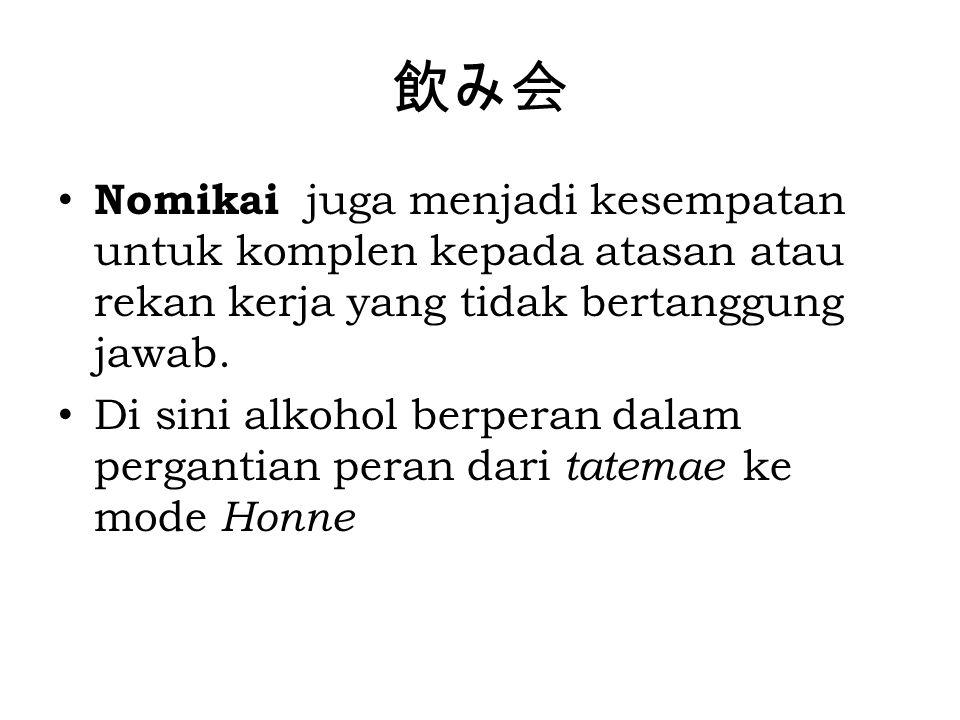 飲み会 Nomikai juga menjadi kesempatan untuk komplen kepada atasan atau rekan kerja yang tidak bertanggung jawab. Di sini alkohol berperan dalam perganti
