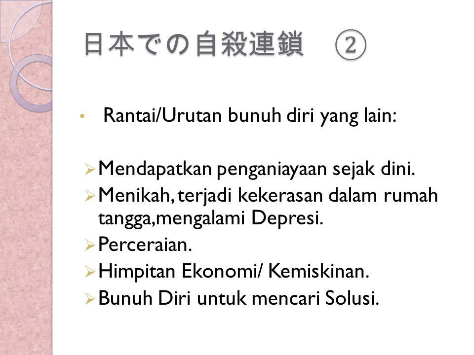 日本での自殺連鎖 ② Rantai/Urutan bunuh diri yang lain:  Mendapatkan penganiayaan sejak dini.  Menikah, terjadi kekerasan dalam rumah tangga,mengalami Depres