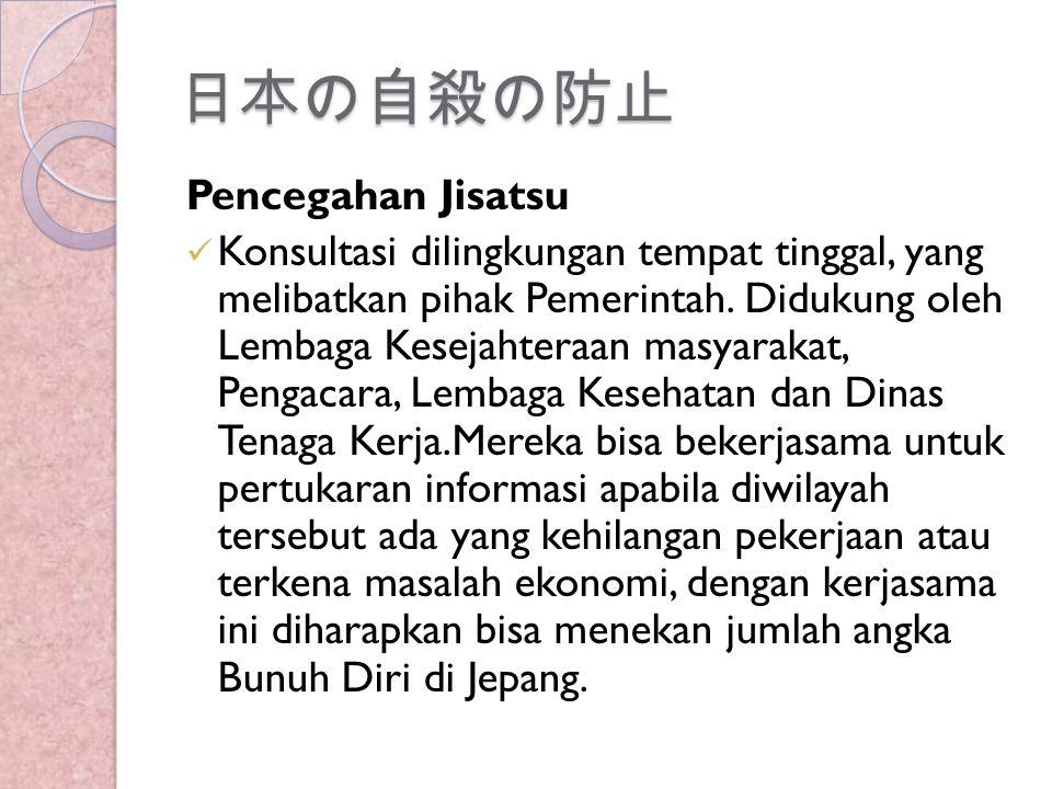 日本の自殺の防止 Pencegahan Jisatsu Konsultasi dilingkungan tempat tinggal, yang melibatkan pihak Pemerintah. Didukung oleh Lembaga Kesejahteraan masyarakat,