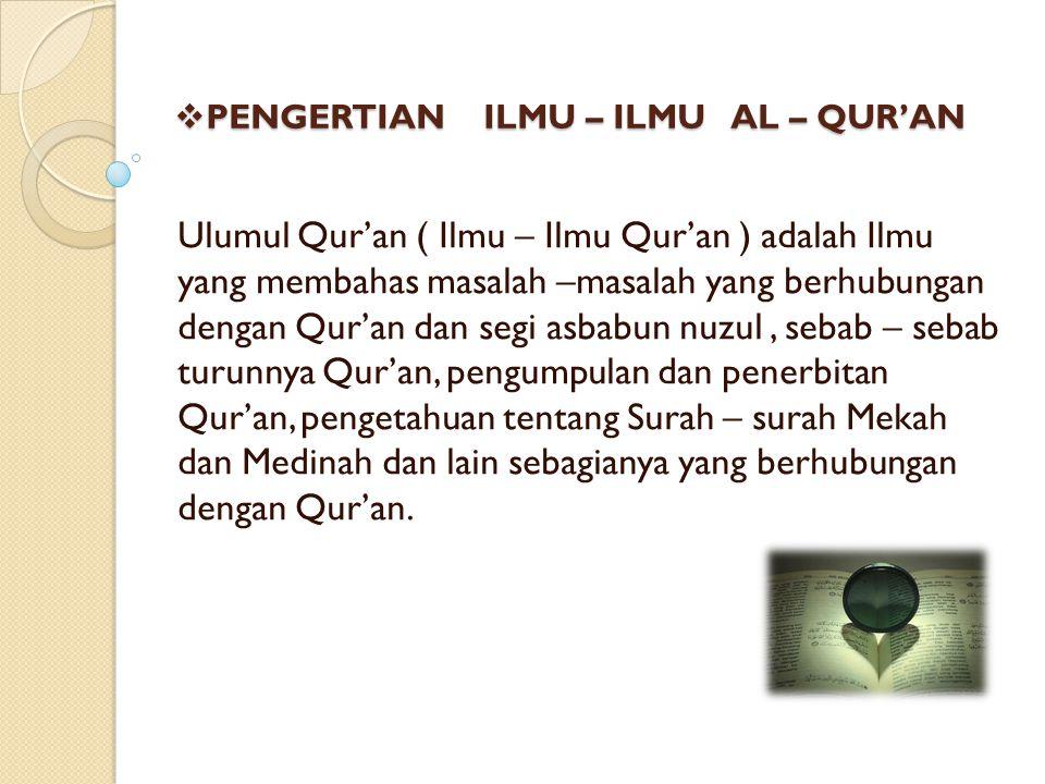  PENGERTIAN ILMU – ILMU AL – QUR'AN Ulumul Qur'an ( Ilmu – Ilmu Qur'an ) adalah Ilmu yang membahas masalah –masalah yang berhubungan dengan Qur'an da