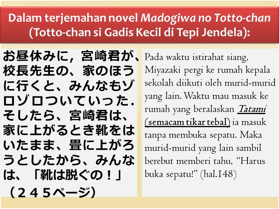 Dalam terjemahan novel Madogiwa no Totto-chan (Totto-chan si Gadis Kecil di Tepi Jendela): お昼休みに, 宮崎君が、 校長先生の、家のほう に行くと、みんなもゾ ロゾロついていった. そしたら、宮崎君は、 家に