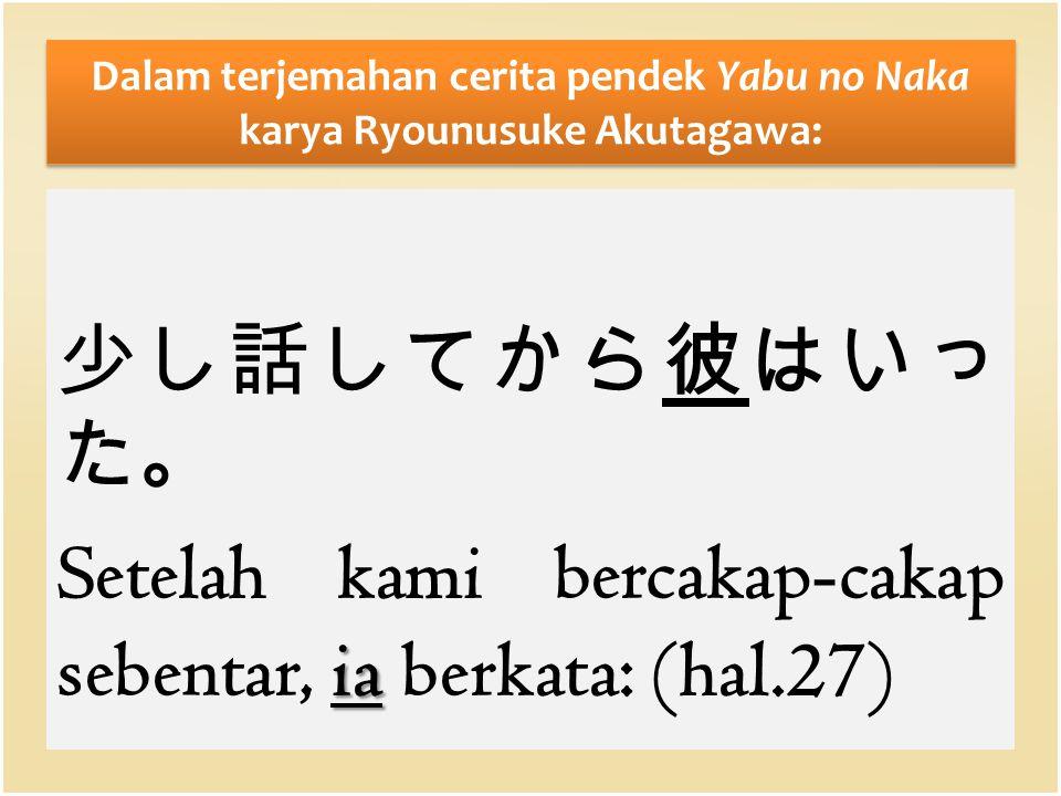 Tujuan Domestication Memenuhi keinginan pembaca, yaitu membaca suatu terjemahan tanpa terasa bahwa yang dibaca itu sebenarnya merupakan terjemahan.