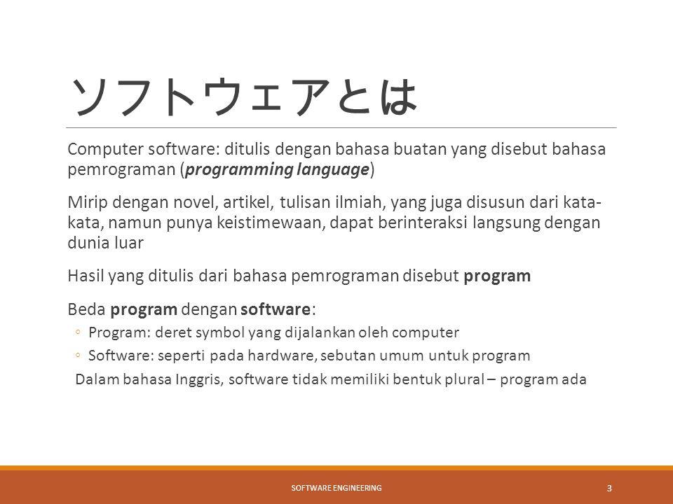 ソフトウェアとは Computer software: ditulis dengan bahasa buatan yang disebut bahasa pemrograman (programming language) Mirip dengan novel, artikel, tulisan i