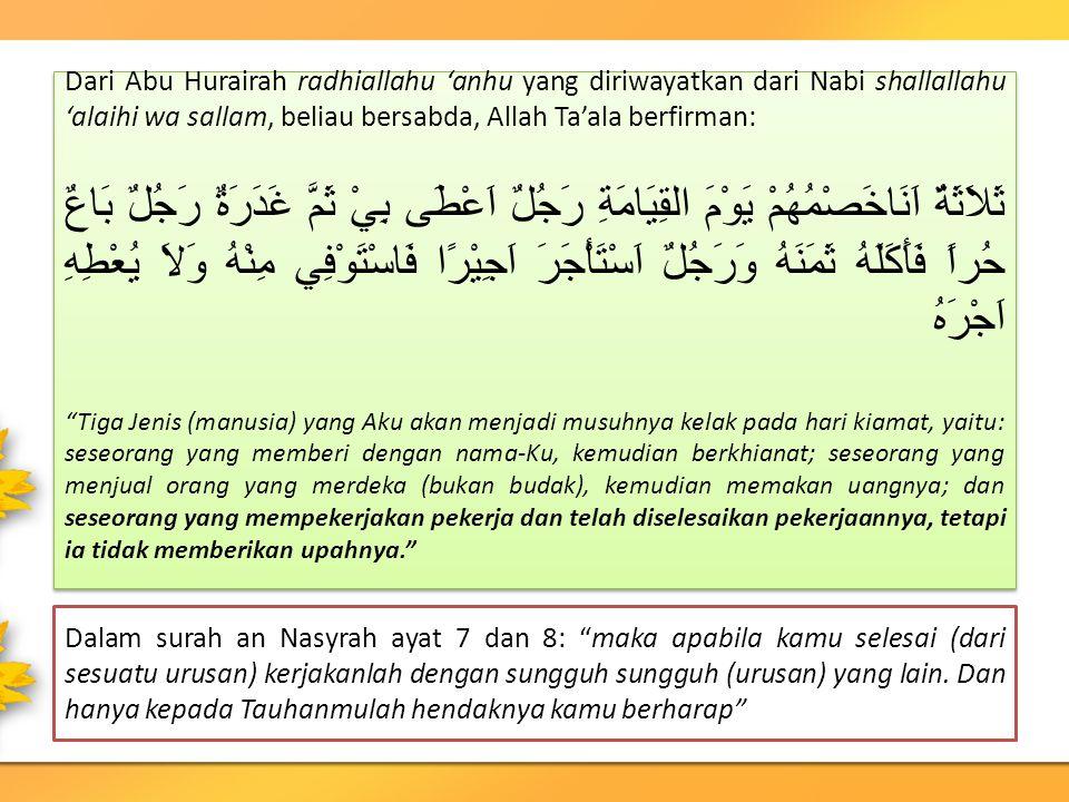 Ibnu Majah telah meriwayatkan dari Ibnu Umar radhiallahu 'anhuma dan Thabrani meriwayatkan dari Jabi radhiallahu 'anhu serta Abu Ya'la juga meriwayatk