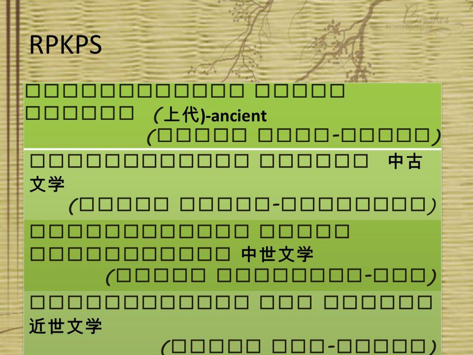 Buku Referensi Sejarah Kesusastraan Jepang, Isoji Asoo, UI Press Pengantar Kesusastraan Jepang, Darsimah Mandah dkk, UI Press Early Modern Japanese Literature, an anthology 1600-1900, Haruo Shirane, Columbia University Press The Concept of Literature in Japan, Suzuki Sadami, Nichibunken-Kyoto