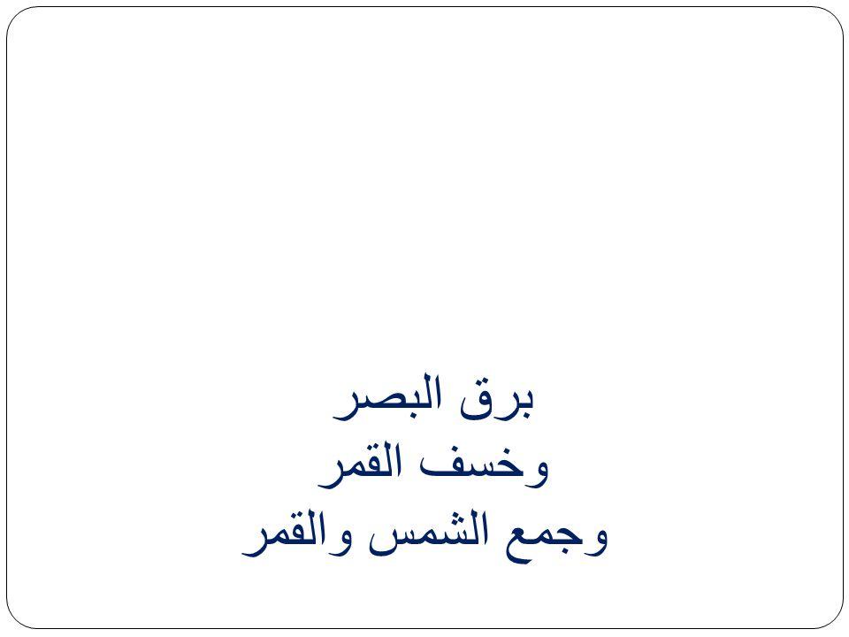 Ja'ala lakum min al-syajar al-akhdhar : ayat ini memberikan sebuah perumpamaan kepada manusia bagiamana sesuatu yang mustahil bisa terjadi. Sebagaiman