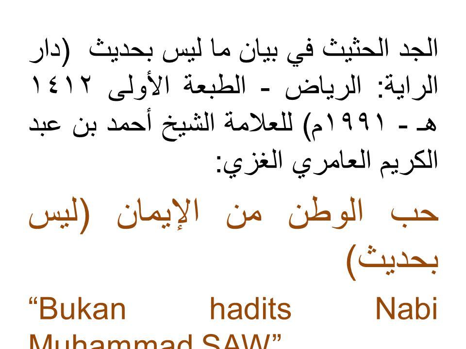 Syaikh Muhammad Nashiruddin al-Albaniy mengungkapkan: موضوع.