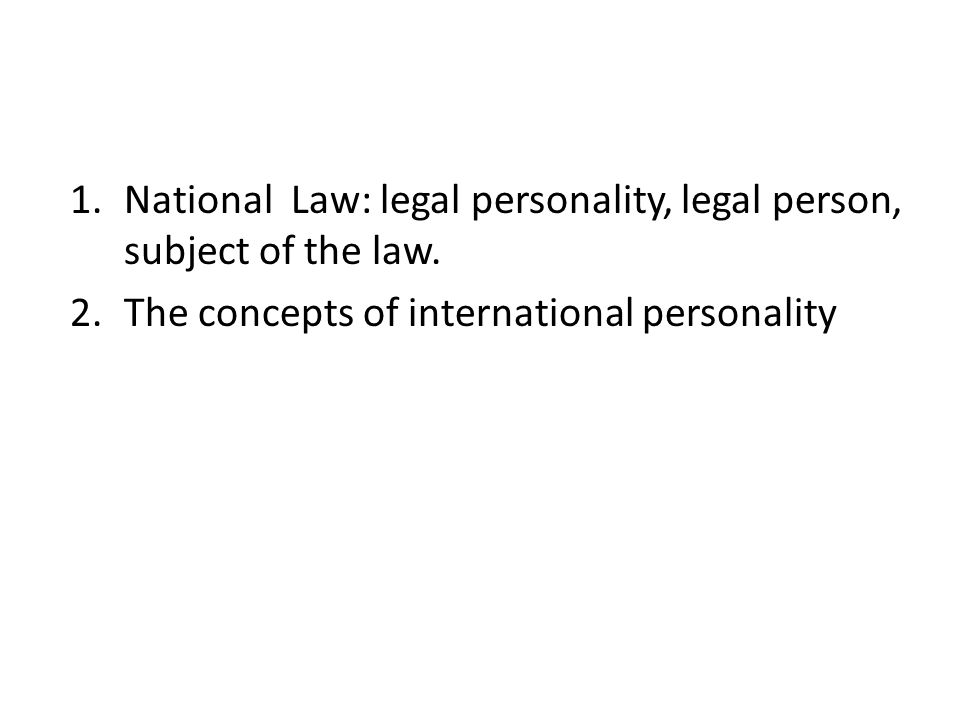 1.National Law: legal personality, legal person, subject of the law.